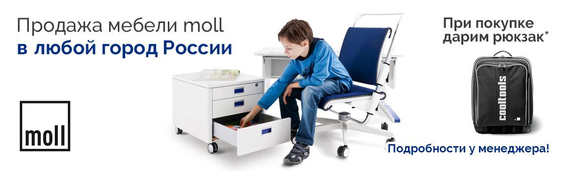 Доставка moll по России