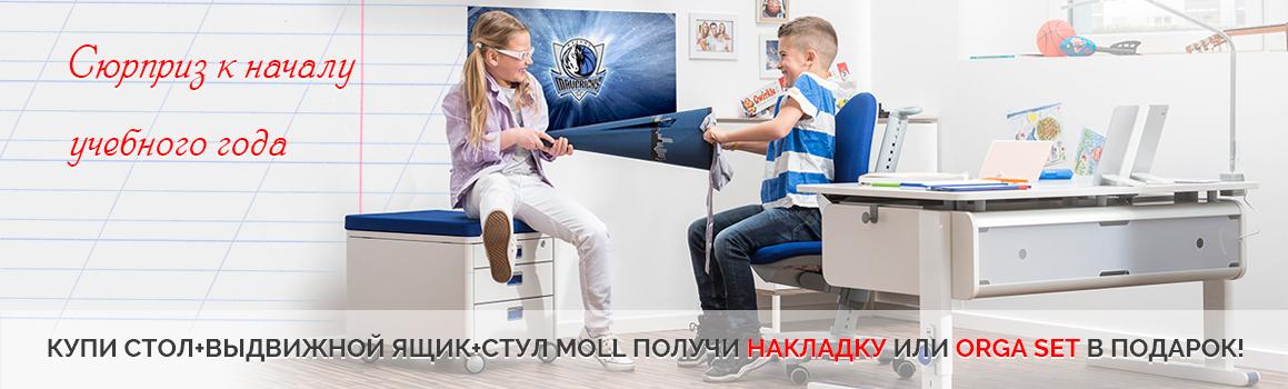 Стол + стол + ящик Moll