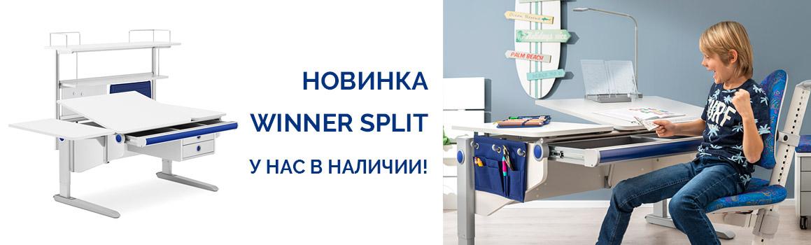 Winner Split